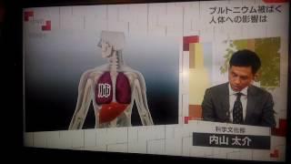 2017年6月20日(火)放送 日本原子力研究開発機構の施設で、放射性物質を...