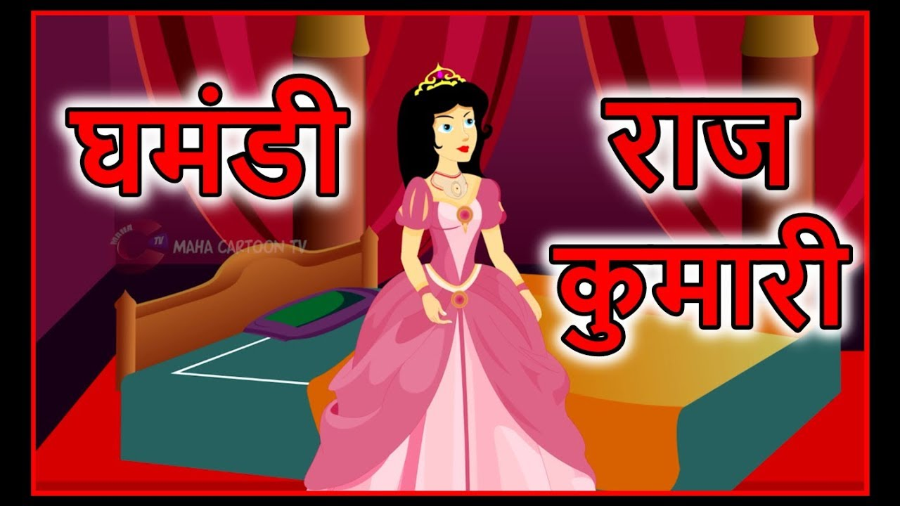 घमंडी राजकुमारी | Egoistic Princess | Hindi Cartoon For Children | Moral Stories For Kids