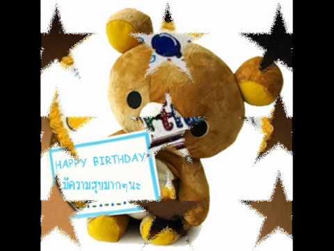 สุขสันต์วันเกิด  เพื่อนรัก....wmv
