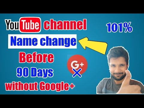 How to change YouTube channel name before 90 days without Google+ | चैनल नाम बदलो 90 दिन से पहले101%