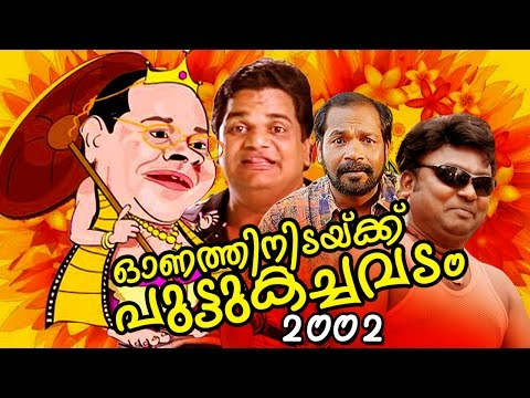 Superhit Malayalam Comedy - Parody Thriller   Onathinidaykku Puttukachavadam   Audio Jukebox