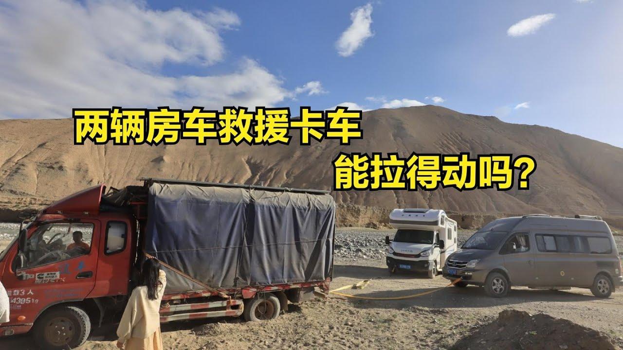 卡车陷沙土里,两辆房车一起救援,能拉出来吗?好危险