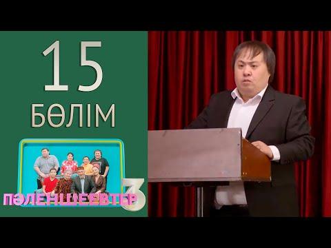 «Пәленшеевтер 3» телехикаясы. 15-бөлім / Телесериал «Паленшеевтер 3». 15-серия