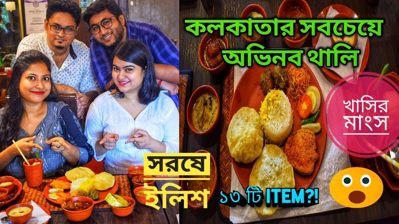 Saptapadi(সপ্তপদী) Restaurant's Traditional Authentic Bengali Thali in kolkata | ft. Foodgazm Vlogs