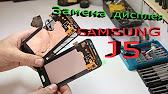 Samsung Galaxy J5 SM-J500FN Замена стекла без повреждения матрицы .