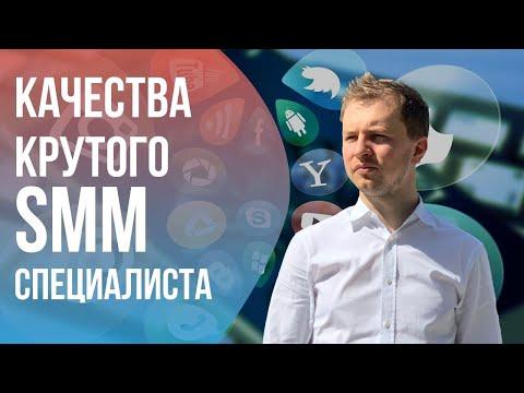 Каким должен быть хороший SMM специалист? | GeniusMarketing