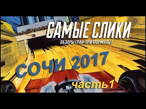 Формула 1 в Сочи Сликовый сериал 2017 - серия 1 - В Сочи ...