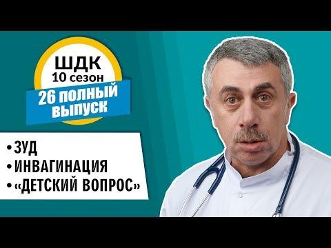 Школа доктора Комаровского - 10 сезон, 26 выпуск 2018 г. (полный выпуск)