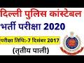 DELHI POLICe constable paper 7-december 2017 THIRD shift bsa classes| DELHI HEAD CONSTABLE 2019