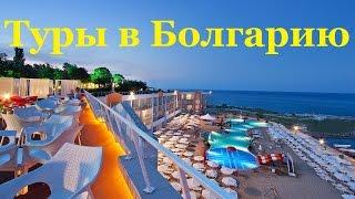 Туры в Болгарию(, 2016-03-26T13:48:56.000Z)