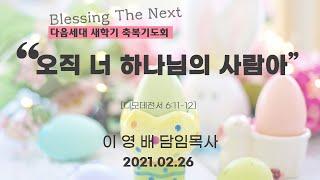 2021년 2월 26일 블레싱 더 넥스트 - 다음세대 새학기 축복기도회