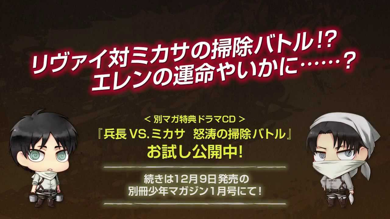 Attack on Titan Drama CD's Cleaning Battle Previewed in