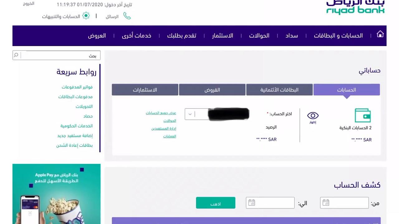 استرجاع مبلغ من الفيزا لبنك الرياض معلومة في اقل من دقيقة عيسى النصير Youtube