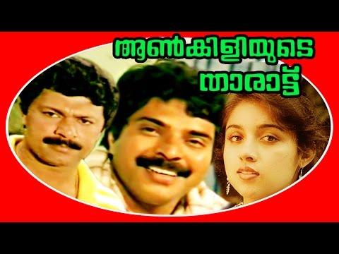 Aankiliyude Tharattu   Malayalam Super Hit Full Movie   Mammootty & Revathi