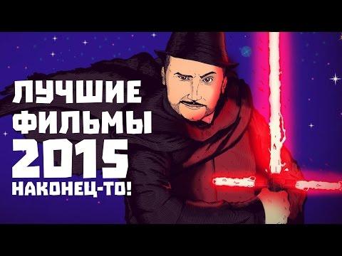 [ОВПН] Лучшие фильмы 2015 (Наконец-то!)