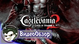 Castlevania Lords of Shadow 2 - Обзор игры by Mr.Joker