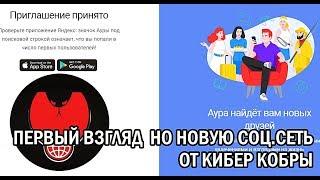Яндекс Аура обзор новый социальной сети
