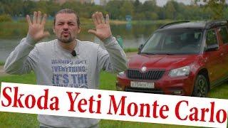 Skoda Yeti Monte Carlo Шкода Йети Монте Карло, кроссовер СТОК 30 смотреть