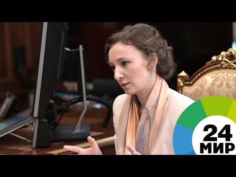 Путин переназначил Кузнецову на пост детского омбудсмена - МИР 24