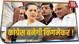 Maharashtra में शिवसेना बीजेपी को छोड़ NCP-Congress के साथ मिलकर बना सकती है सरकार ?