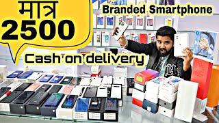 Branded smart phones  iPhone,oneplus,oppo,vivo,samsung,mi  starting  2500  cheapest mobiles market