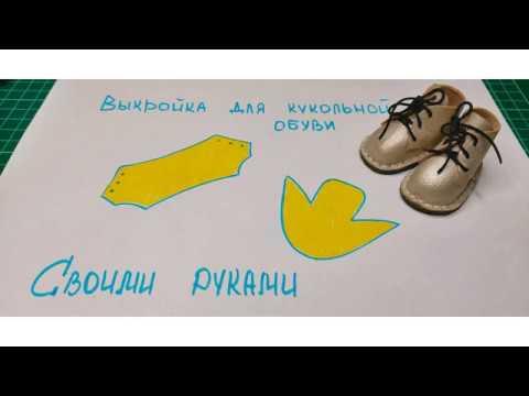 Обувь для текстильной куклы своими руками выкройки