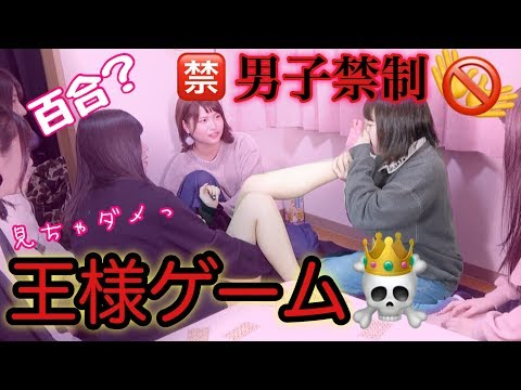 【JKコラボ】男子禁制!王様ゲームで耐えがたい罰が・・・