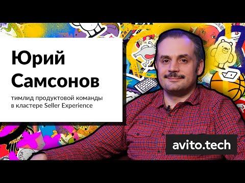 Юрий Самсонов — что хорошего в PHP и как бэкенд-разработчику стать тимлидом | AvitoTech Break #4