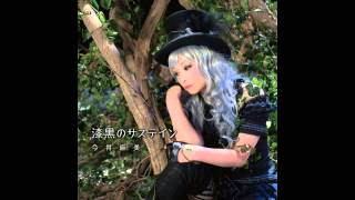 今井 麻美(Asami Imai) - 化身(Keshin) Please support the artist by b...