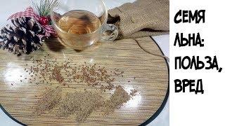Как правильно готовить семя льна для красоты и здоровья///Можно ли похудеть при помощи семени льна