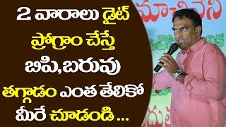 How to lose weight ? | Veeramachaneni  Ramakrishna Diet | Telugu tv online