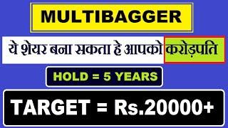 ये शेयर बना देगा आपको करोड़पति l Multibagger share l Target Rs20000 in Hindi by SMkC