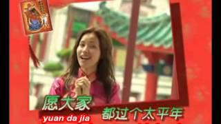 贺新年He Xin Nian 郑惠玉李南星 with hanyu pinyin 汉语拼音