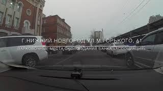 Война за парковку! Незаконный захват парковочных мест банком «Ассоциация», г.Нижний Новгород