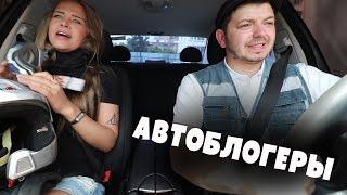 Таксист Русик. Автоблогеры