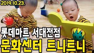 [육아로그] 롯데마트 서대전점 문화센터 - 트니트니