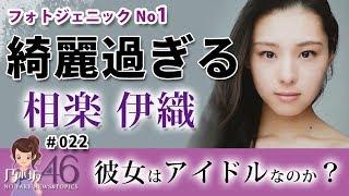 相楽伊織(さがらいおり)は乃木坂46において、フォトジェニックなメン...