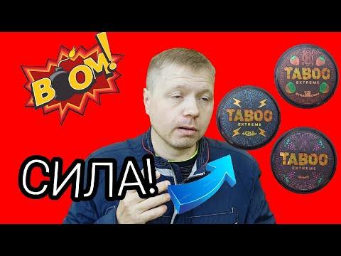 УБОЙНЫЙ СНЮС! / ОБЗОР НОВОГО  TABOO 3 ВКУСА