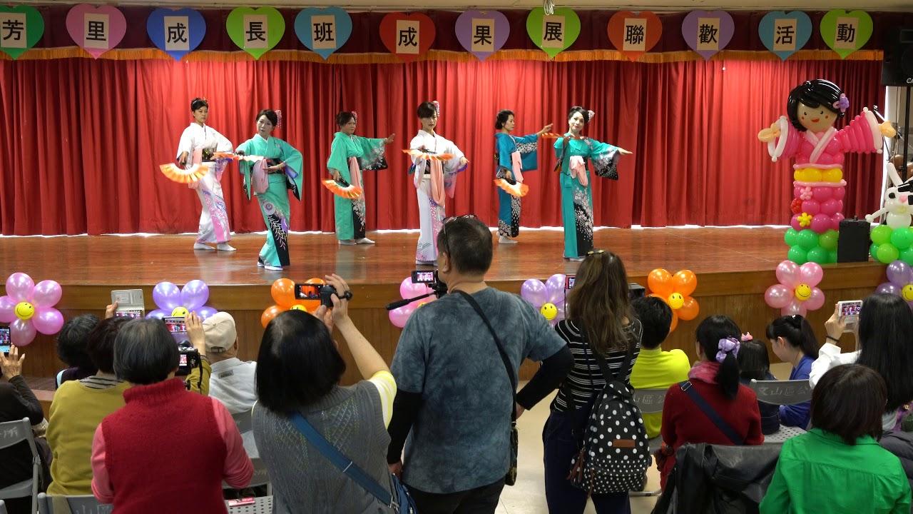 C0001|日本舞|20180303_萬芳歌踴聯歡會|2018春之藝展|萬芳社區里民活動中心| - YouTube