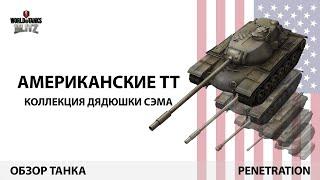 WoT Blitz - Обзор американской ветки Тяжёлых Танков (ТТ)