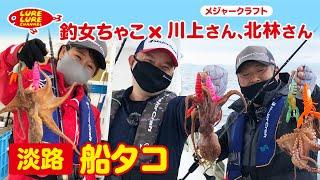 第349回放送(6/9)川上さん&北林さんと淡路の船タコ