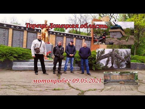 Торецк Донецкая область сегодня / Мотопробег 09.05.2021