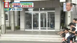 強姦致傷容疑で逮捕された俳優の高畑裕太氏(22)が9日午後に、勾留され...