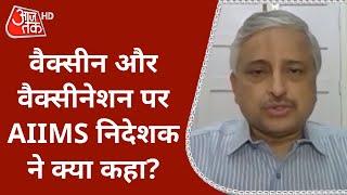 Coronavirus: Vaccine और Vaccination पर AIIMS Director Dr Randeep Guleria ने क्या कहा? | Sweta Singh