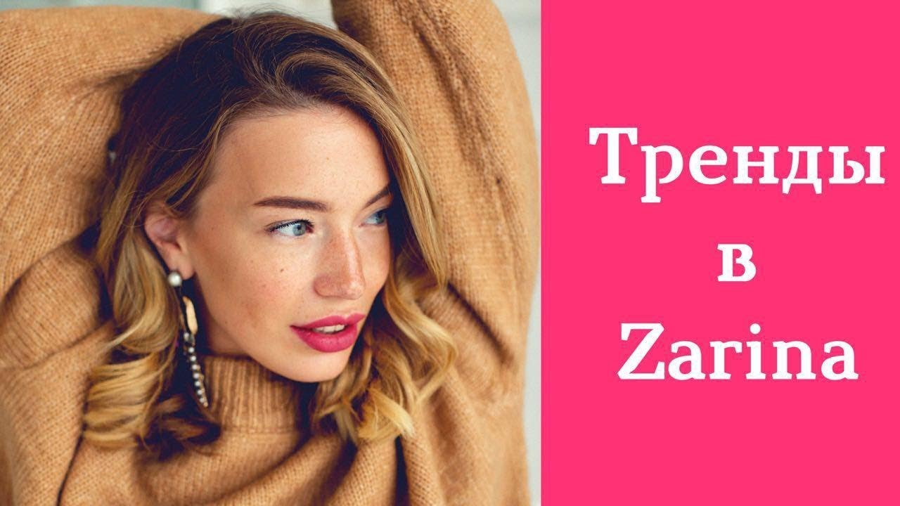 Платья коллекция 2018 года в официальном интернет-магазине «zarina» с доставкой до дома. Скидки от 10% на большинство коллекций магазина.
