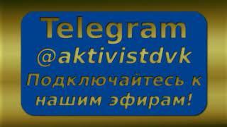 Прямой эфир с Мухтаром Аблязовым в Ютуб и Телеграм-чате от 12.04.18г.