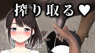 【Hand Simulator】牛の乳を搾り取る健全なゲーム【鈴鹿詩子/にじさんじ】
