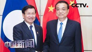 [中国新闻] 李克强会见老挝总理通伦 | CCTV中文国际