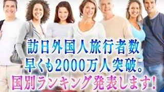 訪日外国人旅行者数早くも2000万人突破。国別ランキング発表します!