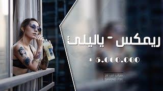 ريمكس عربي - ياليلي وياليلا  - Ya lili (Remix)